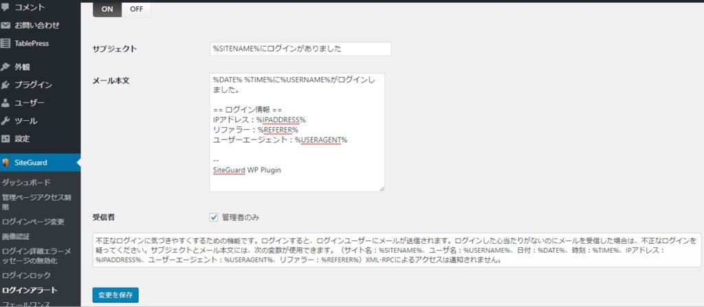WordPressへの不正ログインセキュリティー対策の設定方法とは?_20