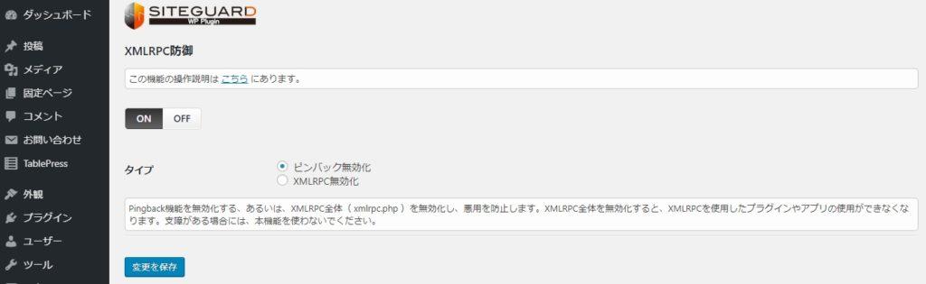WordPressへの不正ログインセキュリティー対策の設定方法とは?_24
