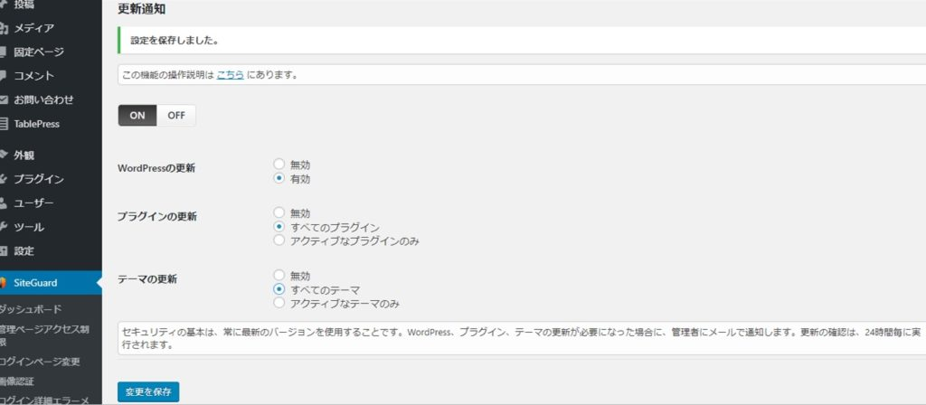 WordPressへの不正ログインセキュリティー対策の設定方法とは?_26