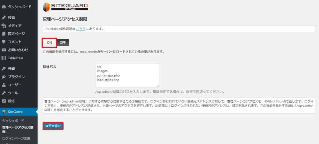 WordPressへの不正ログインセキュリティー対策の設定方法とは?_5