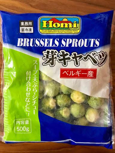 業務スーパーの冷凍野菜芽キャベツの袋の表面