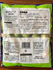 業務スーパーの冷凍野菜芽キャベツの袋の裏面