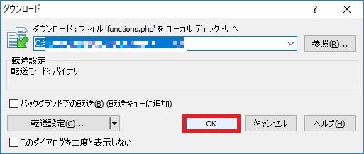 WordPressワードプレスのfunctions.phpを編集やカスタマイズする前に必ず行うこととは?_4