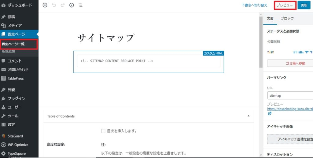 HTMLサイトマップ自動作成をプラグインで!使い方は?_12