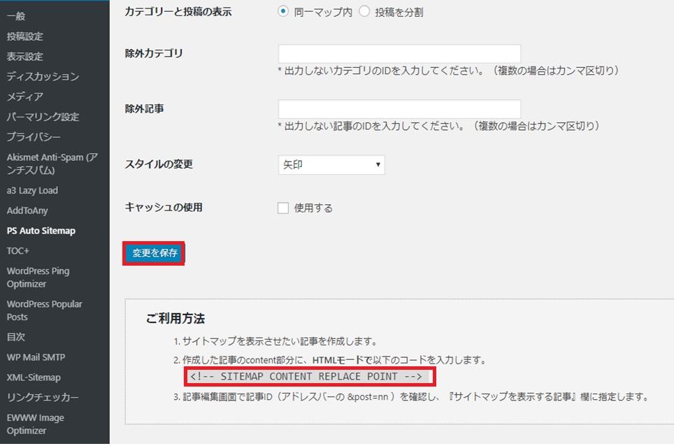 HTMLサイトマップ自動作成をプラグインで!使い方は?_6