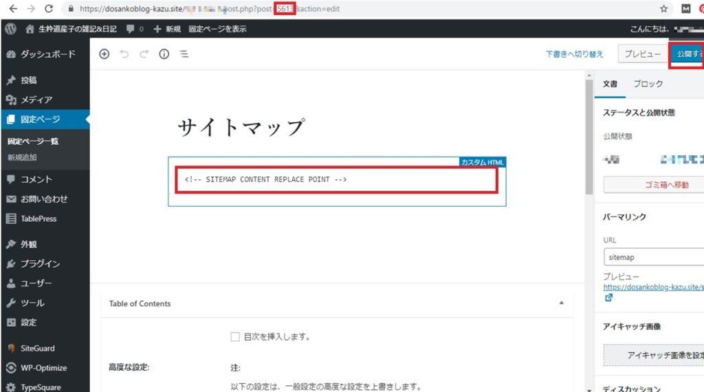 HTMLサイトマップ自動作成をプラグインで!使い方は?_8