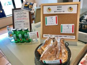 発見タカトシランドで紹介されたカフェツキ・ポケのポケッツォーネとカルツォーネが美味!_4