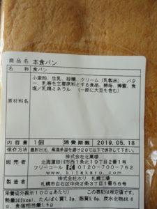 北菓楼エル(KITAKARO L)で新発売の本食パンをブログで紹介!_13