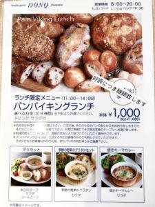 ドンクでパンが食べ放題のランチメニューがある札幌福住店舗を紹介!_1