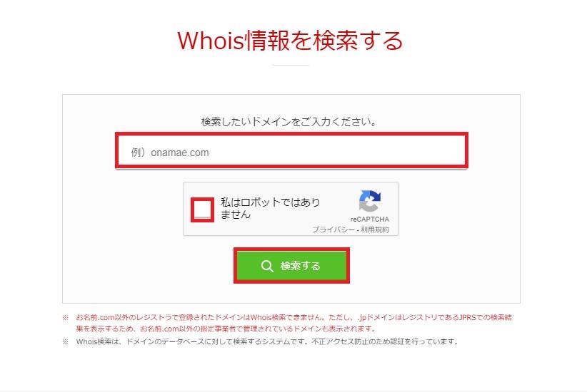 ドメインのwhoisサーチで個人情報が見えるwhois登録情報を確認しよう!の手順画像_1