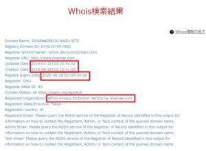 ドメインのwhoisサーチで個人情報が見えるwhois登録情報を確認しよう!の手順画像_2
