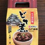 名古屋名物のどて煮がお土産におすすめ!カクキュー八丁味噌を100%使用