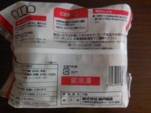 業務スーパー冷凍食品今川焼の袋の裏面