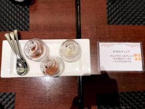 京王プラザホテル札幌レストランランチブッフェのバケット用ディップ