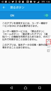 Xperia(エクスペリア)のホームボタンがデータ初期化や再起動しても反応しない不具合!故障?動かないけど対策る?の手順画像_12