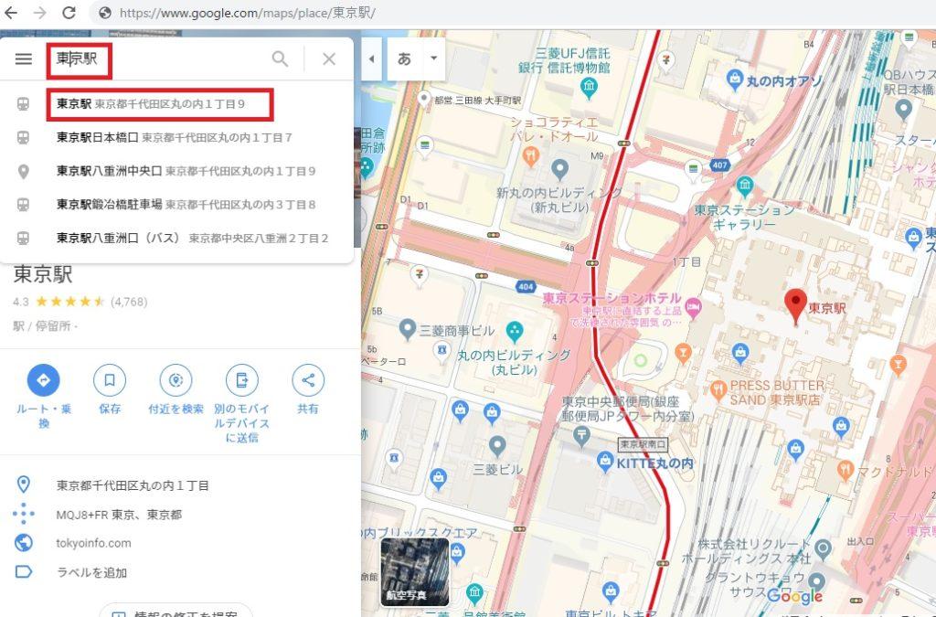 WordPressへGoogleMap(グーグルマップ)の埋め込み方法手順の画像_1
