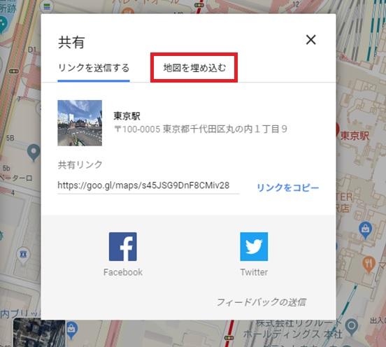 WordPressへGoogleMap(グーグルマップ)の埋め込み方法手順の画像_3