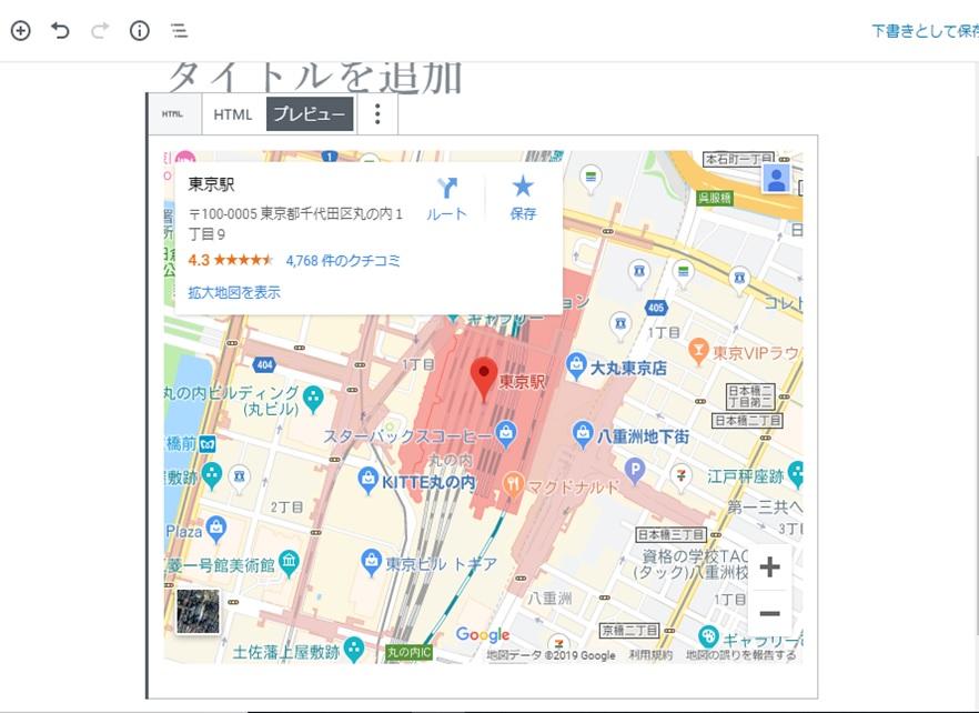 WordPressへGoogleMap(グーグルマップ)の埋め込み方法手順の画像_9