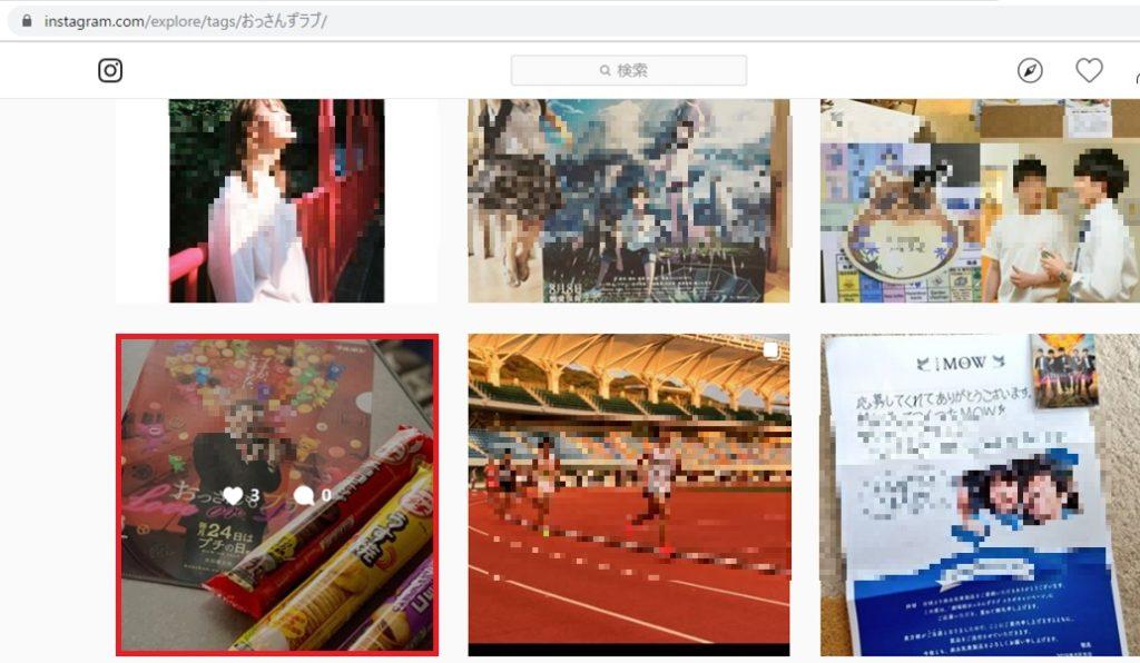 WordPressへインスタグラム(Instagram)投稿の埋め込み方法の手順画像_4