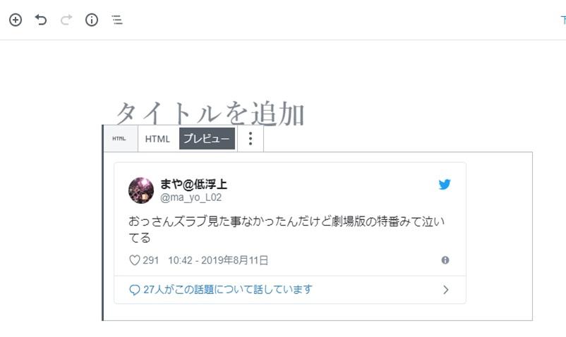 WordPressへTwitterツイートの埋め込み方法の手順画像_11
