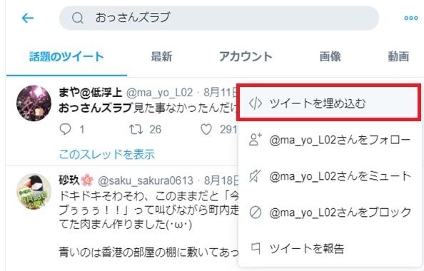 WordPressへTwitterツイートの埋め込み方法の手順画像_4