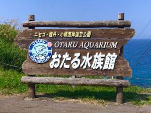 おたる水族館の看板