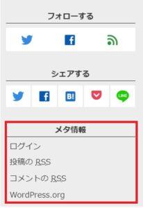WordPressのセキュリティ対策でメタ情報を非表示!設定方法を紹介!の手順書画像_1