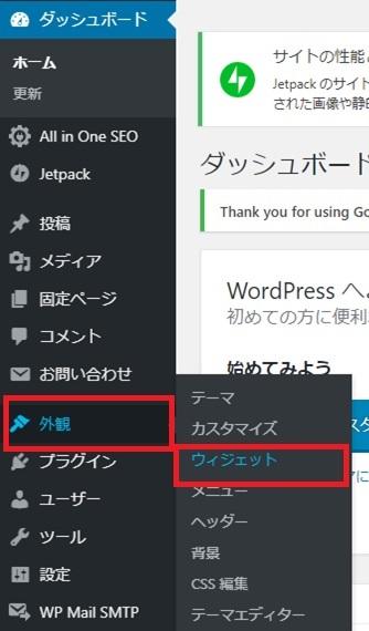 WordPressのセキュリティ対策でメタ情報を非表示!設定方法を紹介!の手順書画像_3