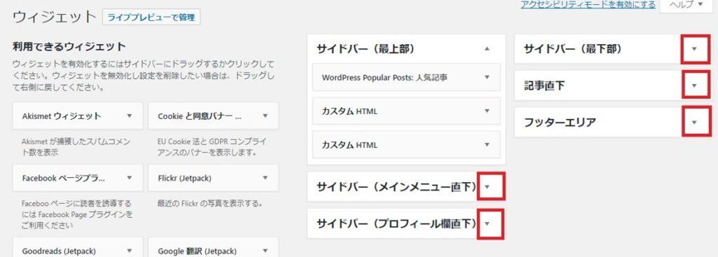 WordPressのセキュリティ対策でメタ情報を非表示!設定方法を紹介!の手順書画像_4