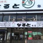 小樽グルメでランチには若鶏時代なると本店!ブログでおすすめ理由を紹介!