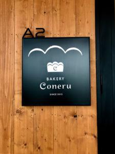 ベーカリーコネル(BAKERYConeru)月寒店