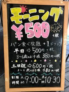 ハートブレッドアンティーク(HEART BREAD ANTIQUE)札幌南郷通店のモーニング情報
