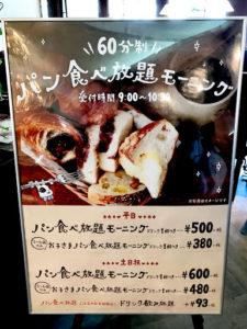 ハートブレッドアンティーク(HEART BREAD ANTIQUE)札幌南郷通店のパン食べ放題モーニングの案内