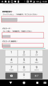 スマホサイフアプリの使い方から設定、インストール方法の画像_10