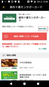 スマホサイフアプリの使い方から設定、インストール方法の画像_15