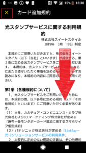 スマホサイフアプリの使い方から設定、インストール方法の画像_16