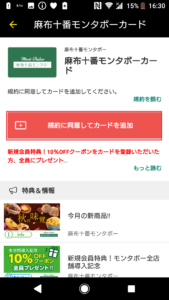 スマホサイフアプリの使い方から設定、インストール方法の画像_17
