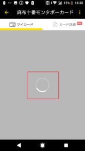 スマホサイフアプリの使い方から設定、インストール方法の画像_18