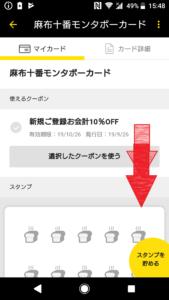 スマホサイフアプリの使い方から設定、インストール方法の画像_20