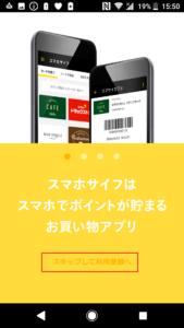 スマホサイフアプリの使い方から設定、インストール方法の画像_5
