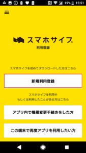 スマホサイフアプリの使い方から設定、インストール方法の画像_6