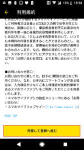 スマホサイフアプリの使い方から設定、インストール方法の画像_8