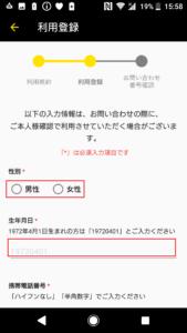 スマホサイフアプリの使い方から設定、インストール方法の画像_9