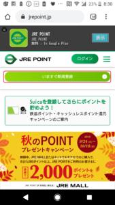 JREPOINTWebサイト登録方法の画像_1