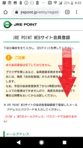 JREPOINTWebサイト登録方法の画像_10