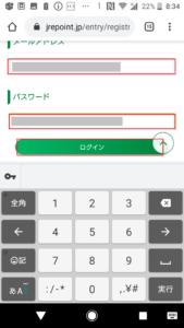JREPOINTWebサイト登録方法の画像_11