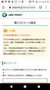 JREPOINTWebサイト登録方法の画像_12