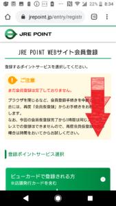 JREPOINTWebサイト登録方法の画像_14