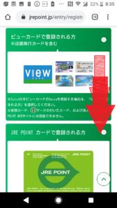 JREPOINTWebサイト登録方法の画像_15