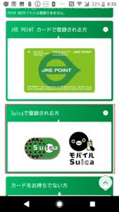 JREPOINTWebサイト登録方法の画像_16